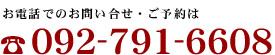 092-791-6608